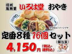 長野市いろは堂「おやき」定番8種16個セット