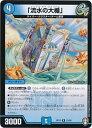 デュエルマスターズ 「流水の大楯」 DMRP13 15/95 レア DuelMasters 【ランクA】 【中古】