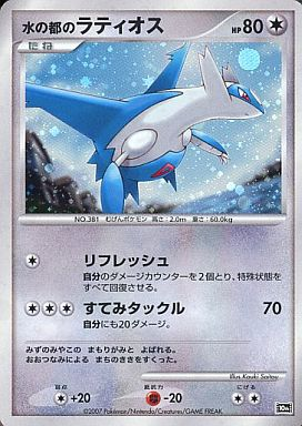 トレーディングカード・テレカ, トレーディングカードゲーム  MPS 381 B