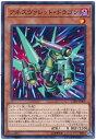 遊戯王 アネスヴァレット・ドラゴン CIBR-JP009 ノーマル 【ランクA】 【中古】