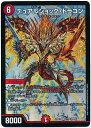 デュエルマスターズ デュアルショック・ドラゴン DMEX01 17/80 スーパーレア DuelMasters 【ランクA】 【中古】