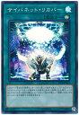 遊戯王 サイバネット・リカバー ST18-JP021 スーパー【ランクA】【中古】