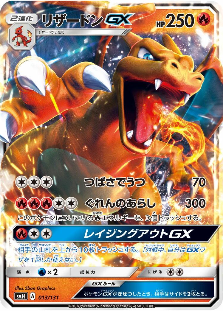 トレーディングカード・テレカ, トレーディングカードゲーム  GX SMH 013131 B