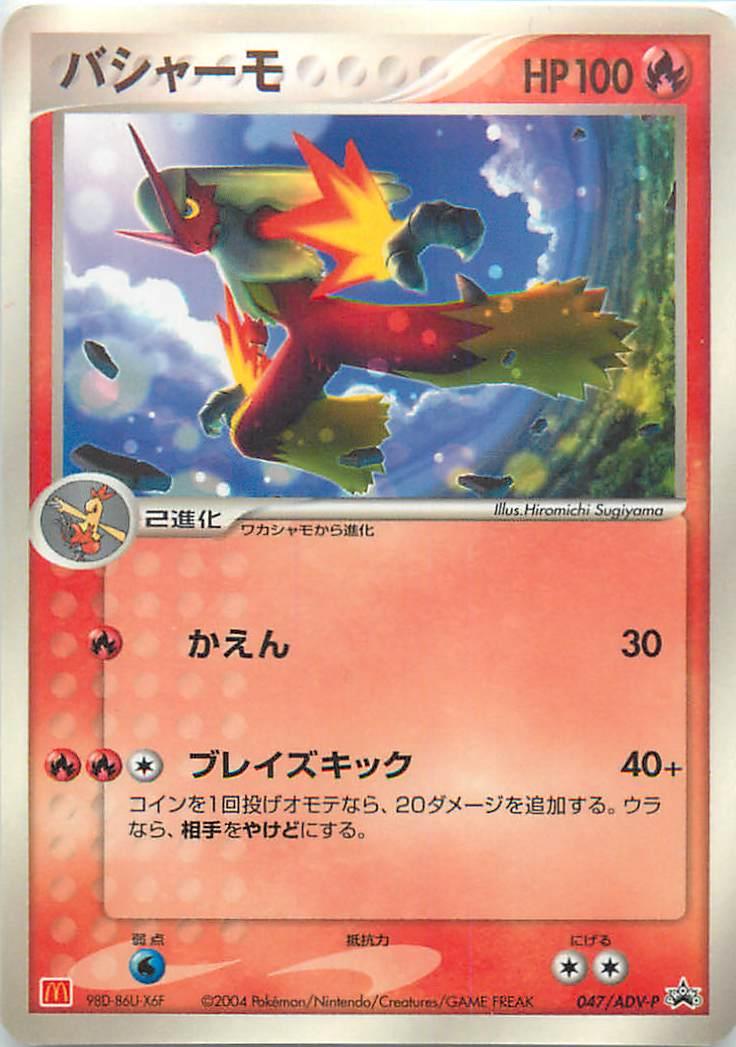 トレーディングカード・テレカ, トレーディングカードゲーム  ( PROMO 047ADV-P PROMO B