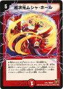 デュエルマスターズ 超次元ムシャ・ホール DMC65 5/15 コモン DuelMasters 【ランクB】 【中古】