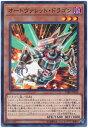 遊戯王 オートヴァレット・ドラゴン CIBR-JP010 ノーマル 【ランクA】 【中古】