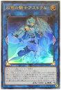 遊戯王 双穹の騎士アストラム DANE-JP047 ウルトラ 【ランクA】 【中古】