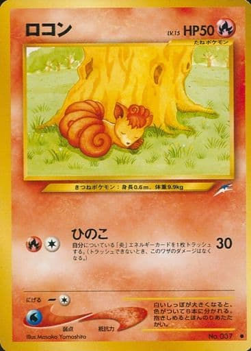 トレーディングカード・テレカ, トレーディングカードゲーム  LV.15 neo4 No.037 C B