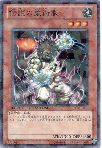 遊戯王 伝説の柔術家 DT12-JP012 ノーマル 【ランクA】 【中古】