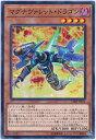 遊戯王 マグナヴァレット・ドラゴン CIBR-JP011 ノーマル 【ランクA】 【中古】
