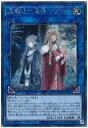 遊戯王 聖騎士の追想 イゾルデ LVP1-JP051 シークレット 【ランクA】 【中古】
