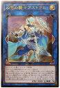 遊戯王 双穹の騎士アストラム DANE-JP047 アルティメット 【ランクA】 【中古】