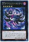 遊戯王 CX ダーク・フェアリー・チア・ガール LTGY-JP047 スーパー【ランクA】【中古】