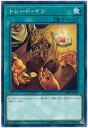 遊戯王 トレード・イン 18SP-JP209 ノーマル 【ランクA】 【中古】