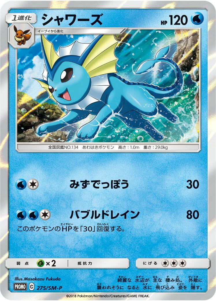 トレーディングカード・テレカ, トレーディングカードゲーム  PROMO 275SM-P PROMO A