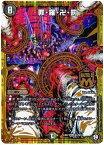 デュエルマスターズ 罪・羅・卍・罰 DMEX07 M7/M12 マスターレア DuelMasters 【ランクA】 【中古】