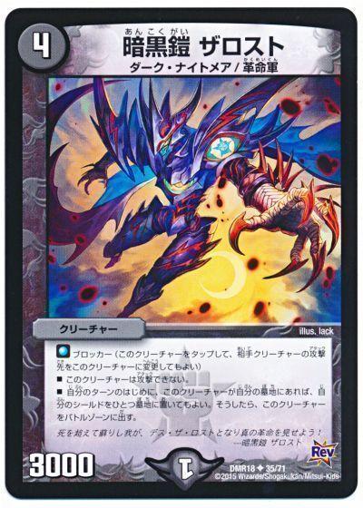 トレーディングカード・テレカ, トレーディングカードゲーム  DMR18 3571 DuelMasters B
