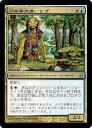 トレカ通販 トレトク楽天市場店で買える「マジックザギャザリング MTG 金(多色) 日本語版 川の案内者、シグ/Sygg, River Guide LRW-251 レア【ランクA】【中古】」の画像です。価格は40円になります。