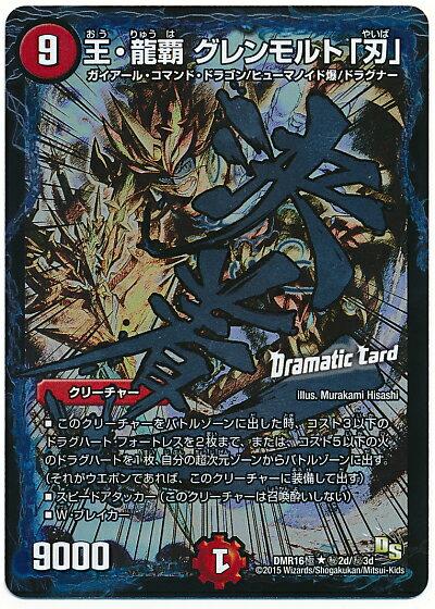 トレーディングカード・テレカ, トレーディングカードゲーム  DMR16G H2DH3D DuelMasters B