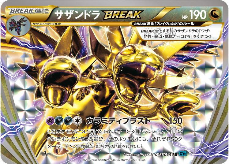 トレーディングカード・テレカ, トレーディングカードゲーム  BREAK XY11ct 043054 RR A