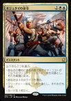 マジックザギャザリング MTG 金(多色) 日本語版 オジュタイの命令/Ojutai's Command DTK-227 レア【ランクA】【中古】