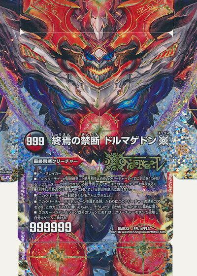 トレーディングカード・テレカ, トレーディングカードゲーム  X (5) DMR23 FFL1FFL5 DuelMasters B