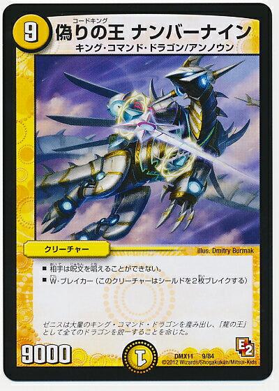 トレーディングカード・テレカ, トレーディングカードゲーム  DMX11 984 DuelMasters A