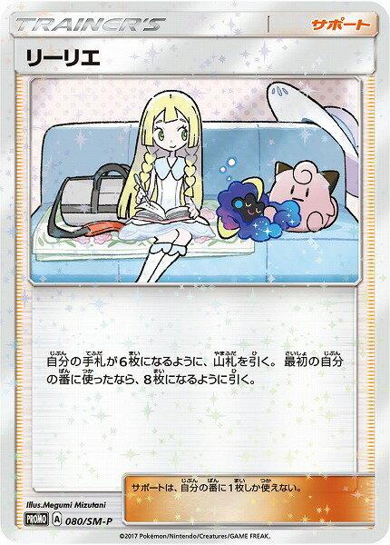 トレーディングカード・テレカ, トレーディングカードゲーム  PROMO 080SM-P PROMO A