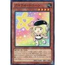 遊戯王 アステル・ドローン CBLZ-JP043 ノーマルレア 【ランクB】 【中古】