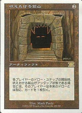 トレーディングカード・テレカ, トレーディングカードゲーム  MTG 6ED-290 B