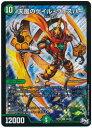 デュエルマスターズ 天風のゲイル・ヴェスパー DMRP03 S9/S9 スーパーレア DuelMasters 【ランクA】 【中古】 1