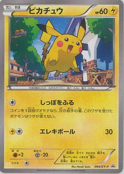 トレーディングカード・テレカ, トレーディングカードゲーム  ( PROMO 064XY-P PROMO C