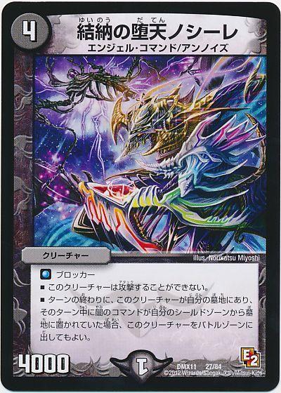 トレーディングカード・テレカ, トレーディングカードゲーム  DMX11 2784 DuelMasters A