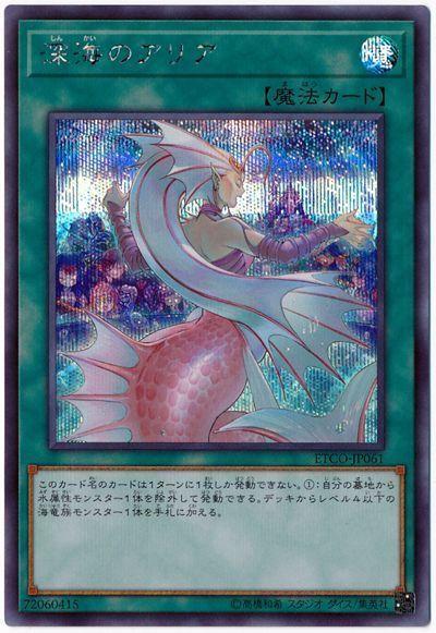 トレーディングカード・テレカ, トレーディングカードゲーム  ETCO-JP061 A