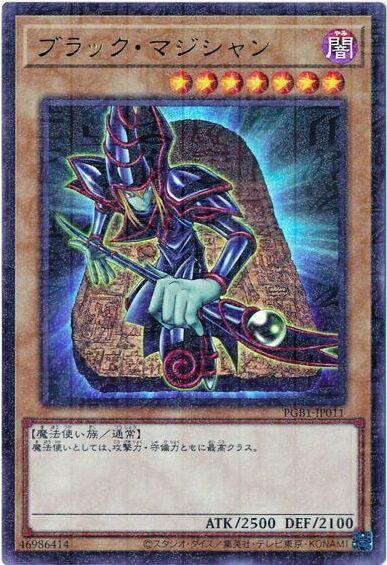 トレーディングカード・テレカ, トレーディングカードゲーム  PGB1-JP011 A