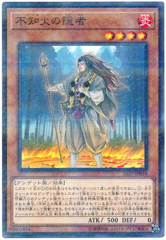 遊戯王 不知火の隠者 SR07-JP018 ノーマルパラレル 【ランクA】 【中古】