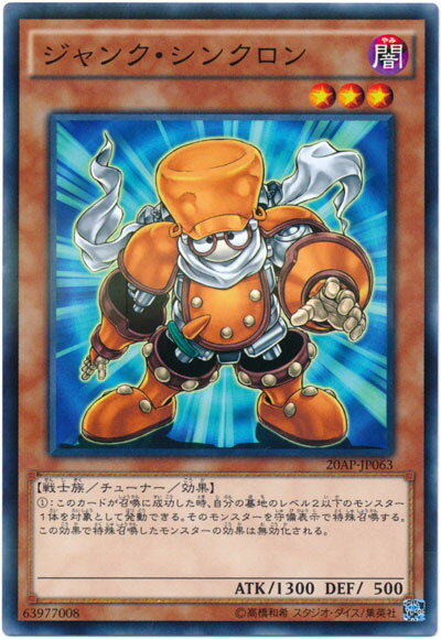 トレーディングカード・テレカ, トレーディングカードゲーム  20AP-JP063 A
