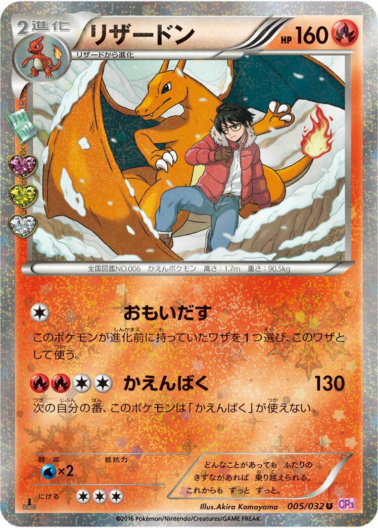トレーディングカード・テレカ, トレーディングカードゲーム  () CP3 005032 U A