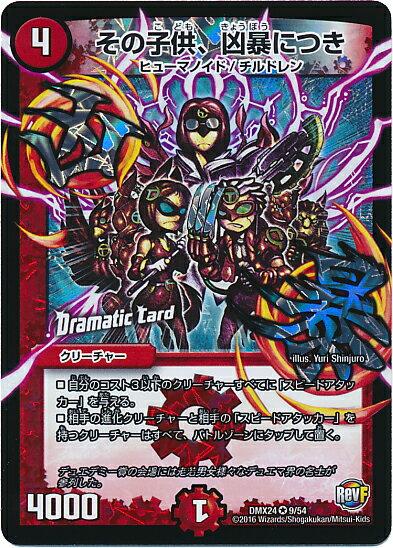 トレーディングカード・テレカ, トレーディングカードゲーム  DMX24 954 DuelMasters A