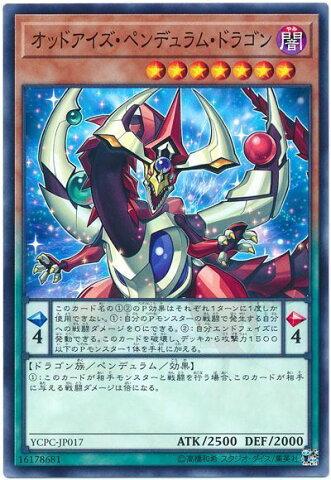 遊戯王 オッドアイズ・ペンデュラム・ドラゴン YCPC-JP017 ノーマル【ランクA】【中古】