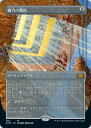 マジックザギャザリング MTG 茶 魔力の墓所(拡張) 2XM-361 神話レア 【ランクA】 【中古】