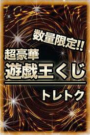 遊戯王くじ豪華日本語版汎用優良スーパー以上等【ランクA】【中古】