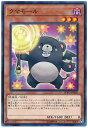 トレカ通販 トレトク楽天市場店で買える「遊戯王 クマモール SOFU-JP029 ノーマル 【ランクA】 【中古】」の画像です。価格は20円になります。