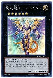遊戯王 聖刻龍王−アトゥムス GAOV-JP047 スーパー 【ランクA】 【中古】