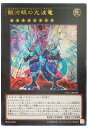 遊戯王 銀河眼の光波竜 CPF1-JP029 ウルトラ 【ランクA】 【中古】