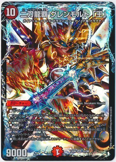 トレーディングカード・テレカ, トレーディングカードゲーム  DMEX06 3298 DuelMasters A