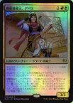 MTG 金(多色) 日本語版 模範操縦士、デパラ KLD-178 レア Foil【ランクA】【中古】