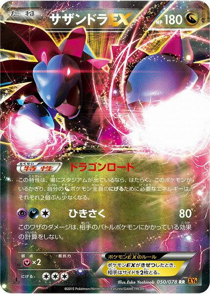 トレーディングカード・テレカ, トレーディングカードゲーム  EX XY6 050078 RR A