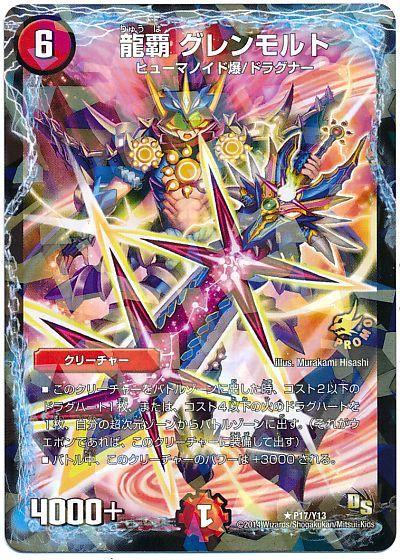 トレーディングカード・テレカ, トレーディングカードゲーム  P17Y13 DuelMasters A