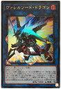 遊戯王 ヴァレルソード・ドラゴン CYHO-JP034 ウルトラ 【ランクA】 【中古】